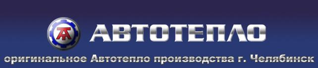 Автотепло в Омске // apex-shop.ru