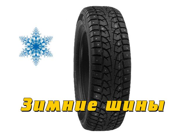купить зимние шины в Омске