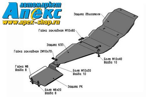 Great Wall Hover Н5 (бензин/дизель), V-2,0i; 2,4i; 2,0TD 2006-2011 2011- защита РК